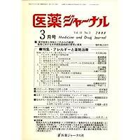 医薬ジャーナル 2008年 03月号 [雑誌]