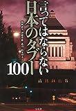 言ってはならない 日本のタブー100