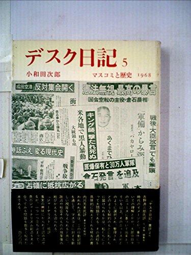 デスク日記〈第5〉マスコミと歴史 (1969年) (みすず叢書)