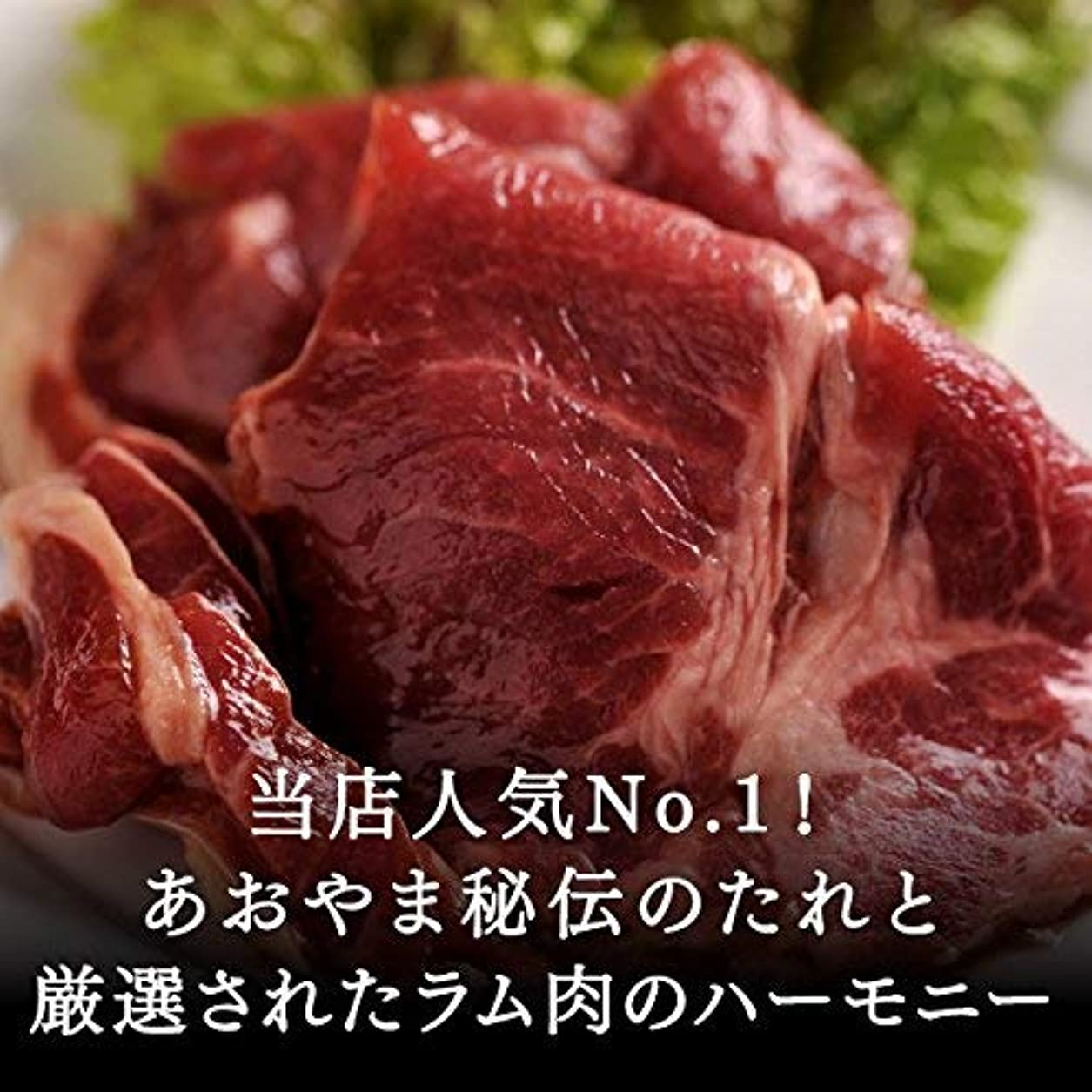 農業ラック恥ずかしさ肉のあおやま 当店人気TOP3! 特製ラム肉ジンギスカン 200g(焼肉 肉 焼き肉 バーベキュー BBQ バーベキューセット) オーストラリア産