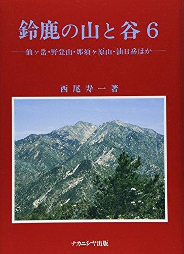 鈴鹿の山と谷 (6)