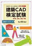 2014年度版 建築CAD検定試験 公式ガイドブック