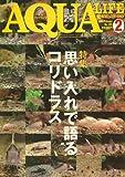AQUA LIFE (アクアライフ) 2009年 02月号 [雑誌] 画像