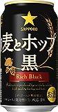 サッポロ 麦とホップ <黒> 350ml×24本
