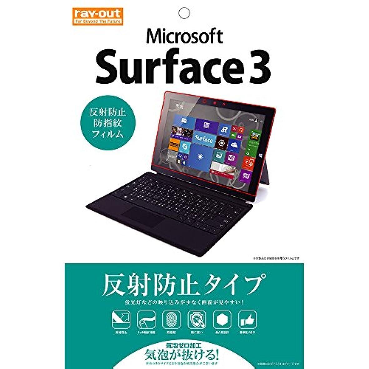 シチリア適度にきつくレイ?アウト Microsoft Surface 3 反射防止?防指紋フィルム RT-SF3F/B1