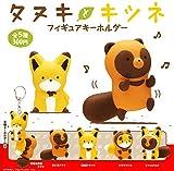 タヌキとキツネ フィギュアキーホルダー [全5種セット(フルコンプ)]