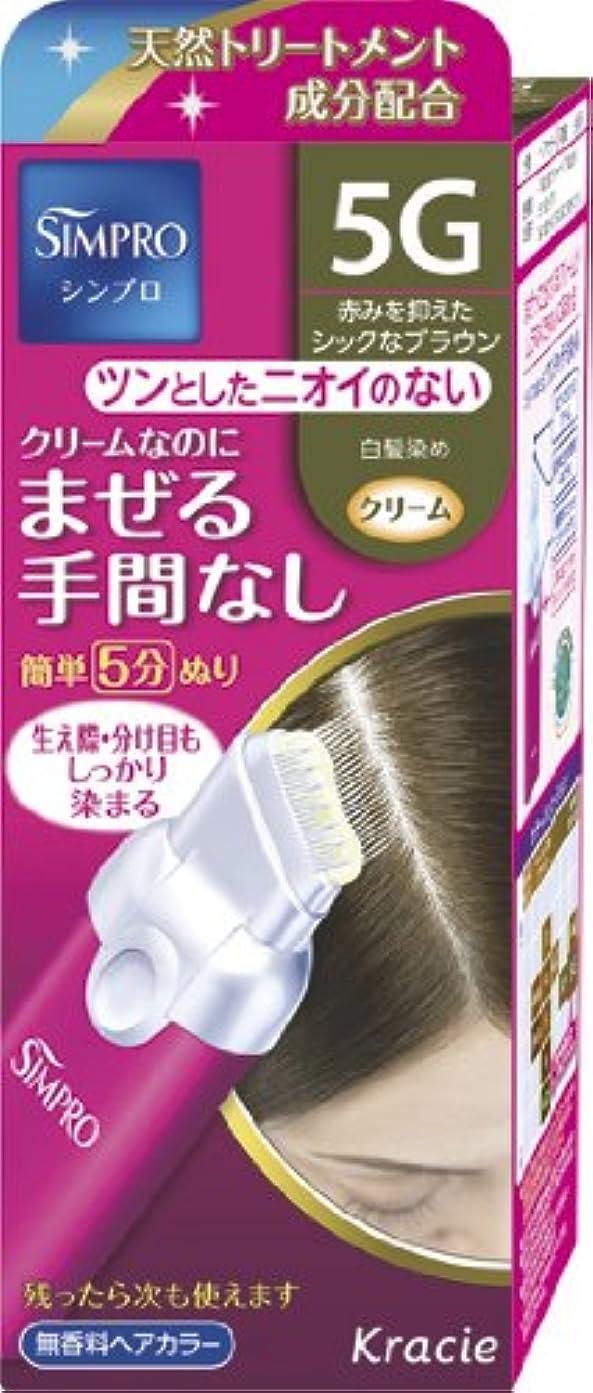 洗う引き受けるチューリップシンプロ ワンタッチ無香料ヘアカラー 5G