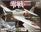 週刊『零戦をつくる 57』 1/16スケール金属モデル (週刊 零戦を作る)