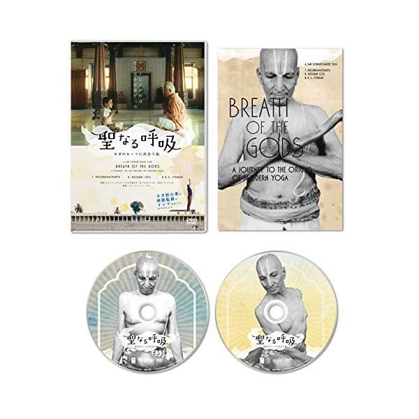 聖なる呼吸 ヨガのルーツに出会う旅 [DVD]の商品画像