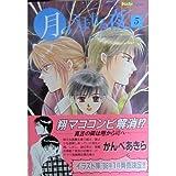 月のうまれる夜 5 (ノーラコミックスPockeシリーズ)
