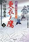 更衣ノ鷹(下) ─ 居眠り磐音江戸双紙 32 (双葉文庫)