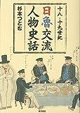 十八・十九世紀 日魯交流人物史話