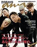 anan (アンアン) 2016/03/02号[雑誌]
