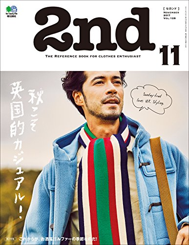 2nd(セカンド) 2017年11月号 Vol.128[雑誌]