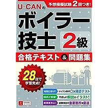 U-CANの2級ボイラー技士 合格テキスト&問題集