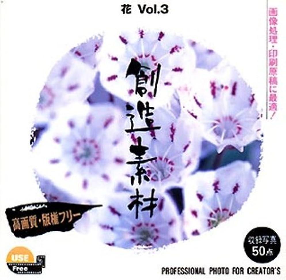 創造素材 花Vol.3
