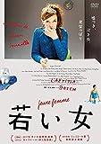 若い女 [DVD]