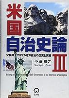 発展期アメリカ地方自治の歴史と実相 (米国自治史論)