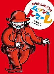 おうだんほどうのムッシュトマーレ (創作児童読物)