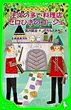 宮沢賢治童話集 注文の多い料理店 セロひきのゴーシュ (角川つばさ文庫)