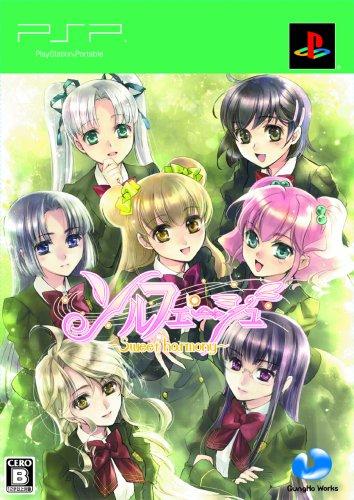 ソルフェージュ~Sweet harmony~(限定版) - PSPの詳細を見る