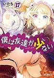 僕は友達が少ない 17 (MFコミックス アライブシリーズ)