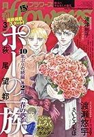 月刊flowers(フラワーズ) 2017年 03 月号 [雑誌]