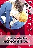 recottia selection 千葉たゆり編1 vol.1【期間限定 無料お試し版】 (B's-LOVEY COMICS)