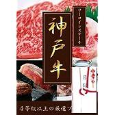 4等級 以上 厳選 神戸牛 サーロイン ステーキ 300g 5枚 A3パネル付き 目録 ( 景品 贈答 プレゼント 二次会 イベント用)