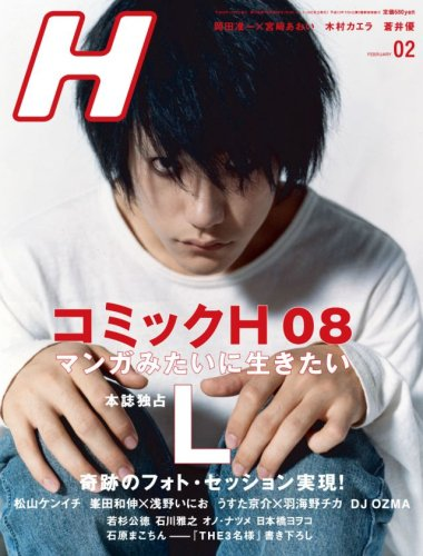 H (エイチ) 2008年 02月号 [雑誌]