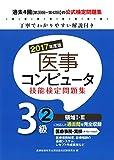 2017年度版 医事コンピュータ技能検定問題集3級(2)