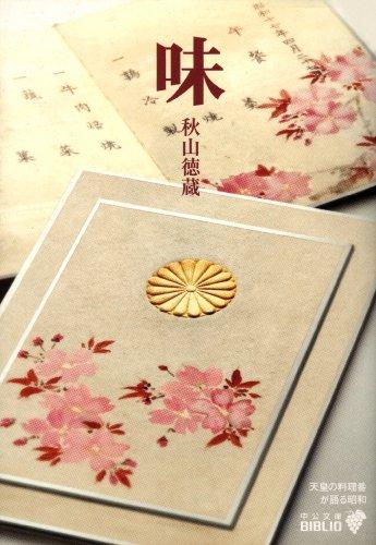 味 天皇の料理番が語る昭和 (中公文庫BIBLIO)の詳細を見る