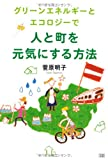 グリーンエネルギーとエコロジーで人と町を元気にする方法
