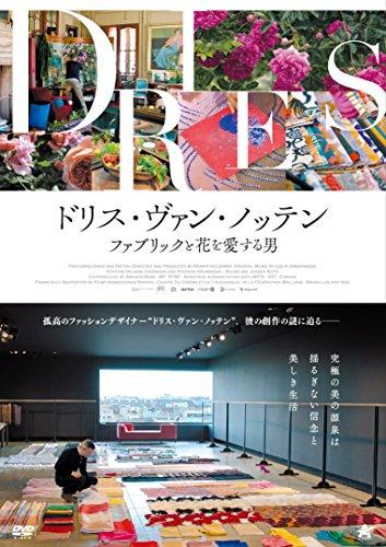 【Amazon.co.jp限定】ドリス・ヴァン・ノッテン ファブリックと花を愛する男 (オリジナルデニムぺたんこポーチ+非売品プレス付) [DVD]