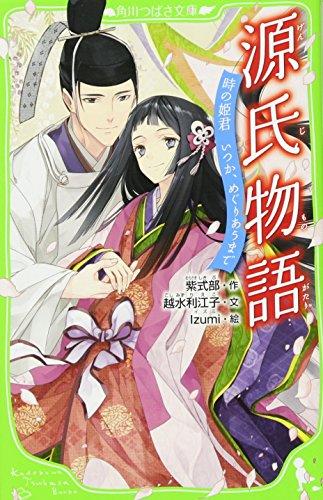 源氏物語    時の姫君 いつか、めぐりあうまで (角川つばさ文庫)の詳細を見る