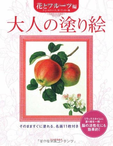 大人の塗り絵 花とフルーツ編 大人の塗り絵シリーズ