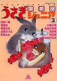うさぎ倶楽部ジュニア 3 (あおばコミックス)