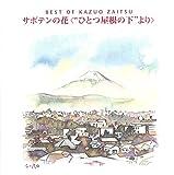 """BEST OF KAZUO ZAITSU/サボテンの花<""""ひとつ屋根の下""""より>"""
