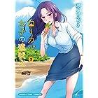 ローカル女子の遠吠え【電子限定版】 3巻 (まんがタイムコミックス)
