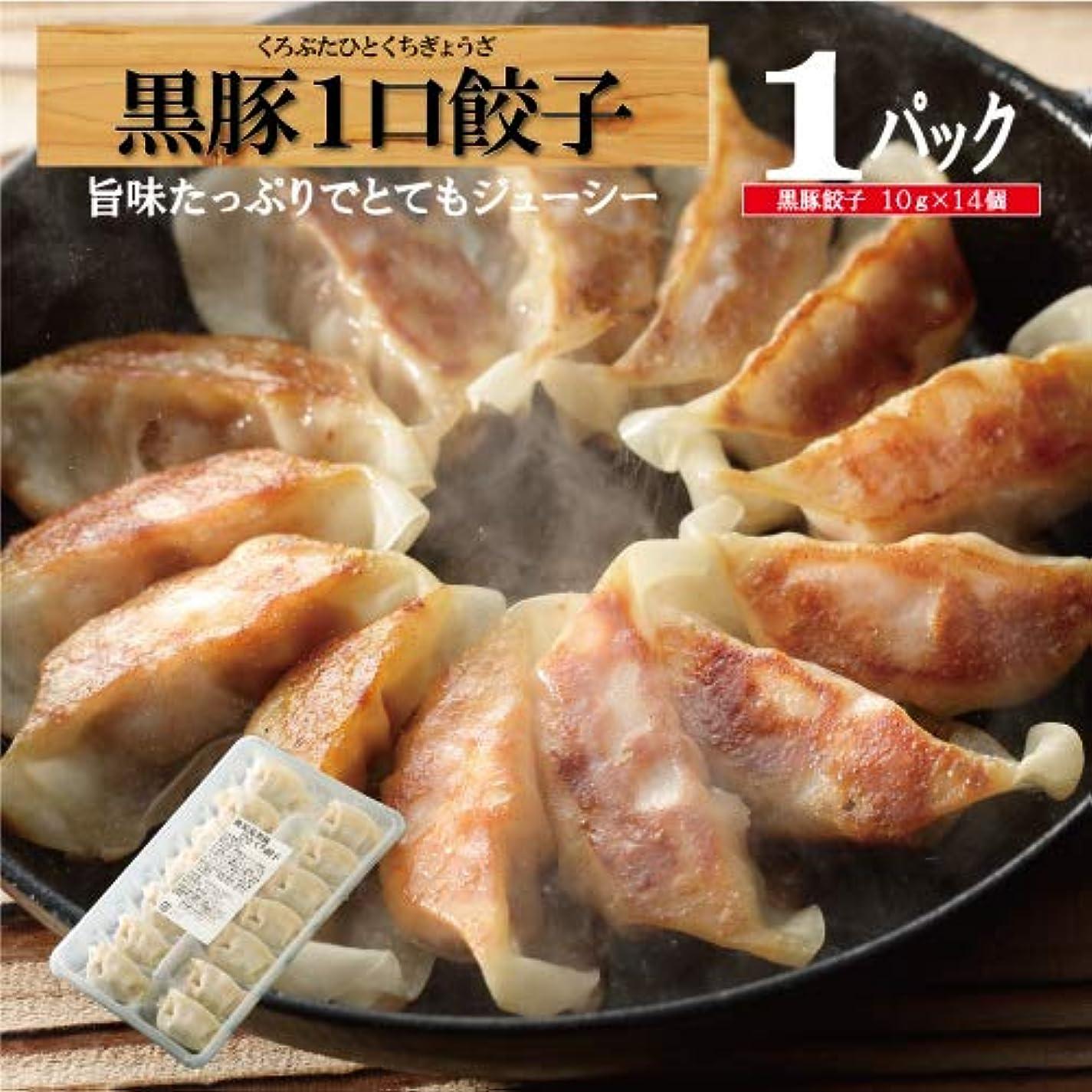 高原二悲しい黒豚1口餃子14個入り 1パック /黒豚1口餃子/
