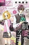 制服でヴァニラ・キス 1 (フラワーコミックス)