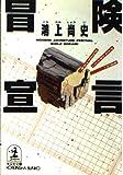 冒険宣言―モダン・アドベンチャー・フェスティバル (光文社文庫)