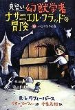 見習い幻獣学者ナサニエル・フラッドの冒険〈2〉バジリスクの毒