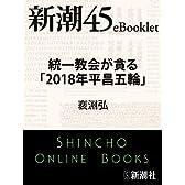 統一教会が貪る「2018年平昌五輪」―新潮45eBooklet
