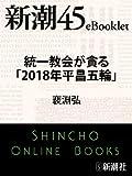 統一教会が貪る「2018年平昌五輪」—新潮45eBooklet