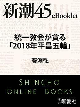 [〓 淵弘]の統一教会が貪る「2018年平昌五輪」―新潮45eBooklet