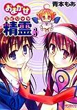 おまかせ精霊 3 (MFコミックス アライブシリーズ)