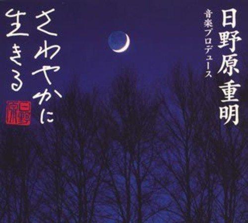日野原重明音楽プロデュース「さわやかに生きる」音楽シリーズ やすらぎ編