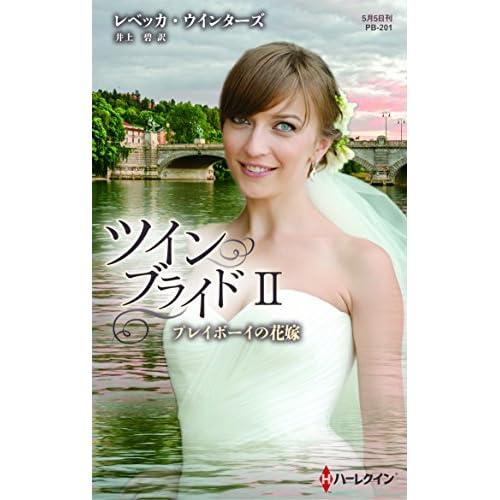 プレイボーイの花嫁 ツイン・ブライド Ⅱ (ハーレクイン・プレゼンツ作家シリーズ別冊)