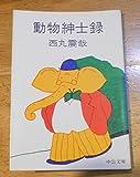 動物紳士録 (中公文庫 M 95-2)